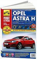 Руководство по ремонту и эксплуатации автомобиля Opel Astra H с 2004