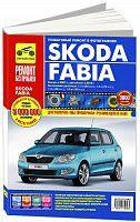 Руководство по ремонту и эксплуатации Skoda Fabia 2007-2015