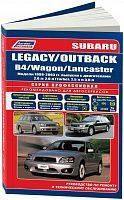 Руководство по ремонту и эксплуатации Subaru Legacy, Outback, B4, Wagon, Lancaster 1998-2003