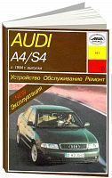 Руководство по ремонту и эксплуатации Audi A4, S4 с 1994