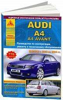 Руководство по ремонту и эксплуатации Audi A4, Avant, Allroad 2000-2004