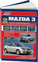 Руководство по ремонту и эксплуатации Mazda 3 2003-2009