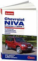 Руководство по ремонту и эксплуатации Chevrolet Niva с 2009