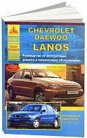 Руководство по ремонту и эксплуатации Chevrolet Lanos 2004-2009