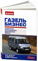 Руководство по ремонту и эксплуатации ГАЗ 3302, 2705, Газель Бизнес с 2010