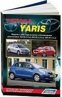 Руководство по ремонту и эксплуатации Toyota Yaris с 2005