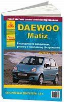 Руководство по ремонту и эксплуатации Daewoo Matiz с 2001