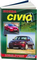Руководство по ремонту и эксплуатации Honda Civic 2001-2005 леворульные модели