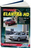 Руководство по ремонту и эксплуатации Hyundai Elantra 4 HD, Avante 4 HD с 2006