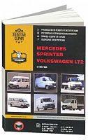 Руководство по ремонту и эксплуатации Mercedes Sprinter. Volkswagen LT2 c 1995