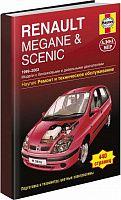 Руководство по ремонту и эксплуатации автомобиля Renault Megane, Scenic 1999-2002
