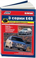 Руководство по ремонту и эксплуатации BMW 3 Е46 1998-2006