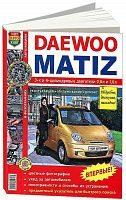 Руководство по ремонту и эксплуатации Daewoo Matiz с 1998