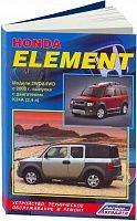 Руководство по ремонту и эксплуатации Honda Element с 2003