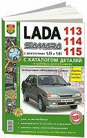 Руководство по ремонту и эксплуатации ВАЗ Lada Samara 113,114, 115