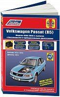 Руководство по ремонту и эксплуатации VolksWagen Passat В5 1996-2000