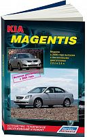 Руководство по ремонту и эксплуатации Kia Magentis и Optima 2006-2010