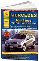 Руководство по ремонту и эксплуатации Mercedes-Benz M-class серии W164, ML63 2005-2011