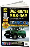 Руководство по ремонту и эксплуатации UAZ Hunter с 2003, УАЗ-469 с 2010