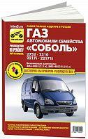 Руководство по ремонту и эксплуатации ГАЗ Соболь 2752, 2310, 2217i, 22171i
