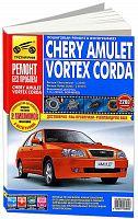 Руководство по ремонту и эксплуатации Chery Amulet с 2006, Vortex Corda с 2010