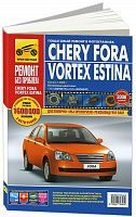 Руководство по ремонту и эксплуатации Chery Fora, Vortex Estina с 2005