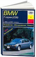 Руководство по ремонту и эксплуатации BMW 7 E38 1994-2002
