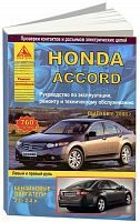 Руководство по ремонту и эксплуатации Honda Accord 2008-2013