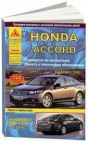 Руководство по ремонту и эксплуатации Honda Accord 2008-2013