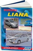 Руководство по ремонту и эксплуатации Suzuki Liana 2001-2007
