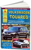 Руководство по ремонту и эксплуатации Volkswagen Touareg 2002-2010