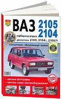 Руководство по ремонту и эксплуатации ВАЗ 2105, 2104