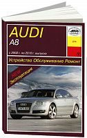 Руководство по ремонту и эксплуатации Audi A8 модели 4Е2 и 4Е8 2002-2010