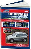Руководство по ремонту и эксплуатации Kia Sportage 1 1999-2004