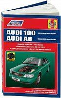 Руководство по ремонту и эксплуатации Audi 100, A6 1991-1997