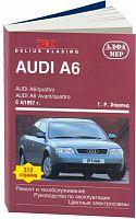 Руководство по ремонту и эксплуатации Audi A6, Avant, Quattro 1997-2004