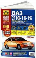 Руководство по ремонту и эксплуатации ВАЗ 2110 i, 2111 i, 2112 i с 1998, Богдан 2110, 2111 с 2009