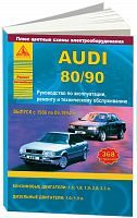 Руководство по ремонту и эксплуатации Audi 80, 90 1986-1994