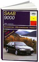 Руководство по ремонту и эксплуатации SAAB 9000 с 1985