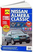 Руководство по ремонту и эксплуатации Nissan Almera Classic 2005-12