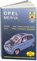 Руководство по ремонту и эксплуатации автомобиля Opel Meriva 2003-2010