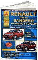 Руководство по ремонту и эксплуатации Renault Sandero, Dacia Sandero Stepway 2008-2010