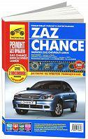 Руководство по ремонту и эксплуатации ZAZ Chance c 2009, Daewoo, ZAZ, Chevrolet Lanos c 1997