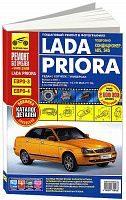 Руководство по ремонту и эксплуатации Lada Priora с 2007
