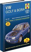 Руководство по ремонту и эксплуатации Volkswagen Golf 4, Bora 2001-2005