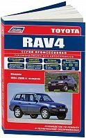 Руководство по ремонту и эксплуатации Toyota RAV4 1994-2000