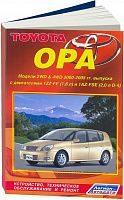 Руководство по ремонту и эксплуатации Toyota Opa 2000-2005