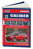 Руководство по ремонту и эксплуатации Dodge Caliber с 2006