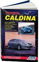 Руководство по ремонту и эксплуатации Toyota Caldina 2002-2007