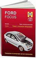 Руководство по ремонту и эксплуатации Ford Focus 2 2005-2009